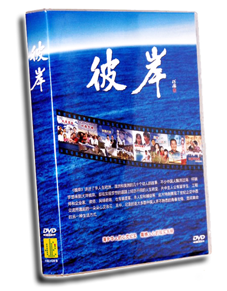 Beyond China DVD Box